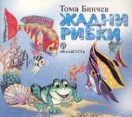 Жадни рибки
