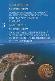 Хрисосотира. Ранновизантийска крепост на полуостров Хрисосотира при град Черноморец V-VII в.
