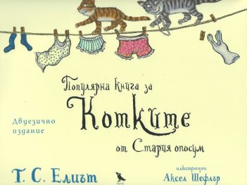 Популярна книга за Котките от Стария опосум/ двуезично издание