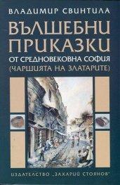 Вълшебни приказки от средновековна София (чаршията на златарите)