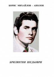 Човекът е с образ огледален - Кн.3