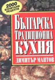 Българска традиционна кухня / м.к