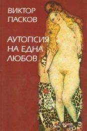 Аутопсия на една любов