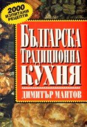 Българска традиционна кухня/ твърда корица
