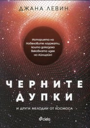 Черните дупки и други мелодии от Космоса