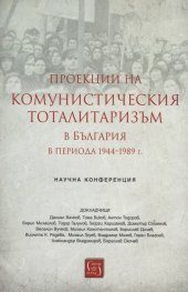 Проекции на комунистическия тоталитаризъм в България периода 1944-1989 г. (Научна конференция)