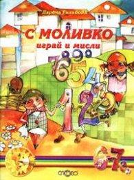 С Моливко играй и мисли 6-7 год.