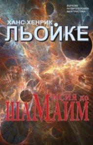 Мисия до Шамаим