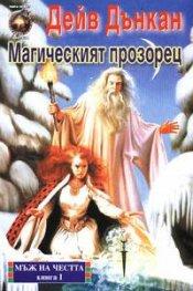 Магическият прозорец: Мъж на честта кн. 1