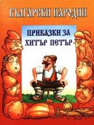 Български народни приказки за Хитър Петър