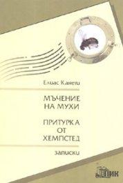Мъчение на мухи. Притурка от Хемпстед/ Записки
