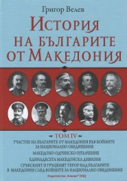 История на българите от Македония Т.IV