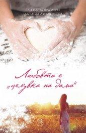 """Любовта е """"целувка на дама"""""""