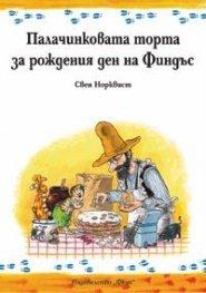 Палачинковата торта за рождения ден на Финдъс