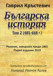 Българска история Т.2 (485-668 г. )