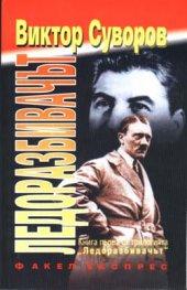 Ледоразбивачът: Кой започна Втората световна Кн.1