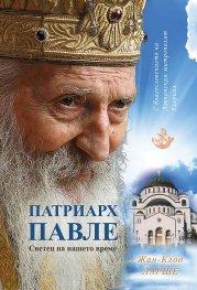 Патриарх Павле. Светец на нашето време