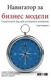 Навигатор за бизнес модели. Стратегиите зад най-успешните компании (lторо издание)