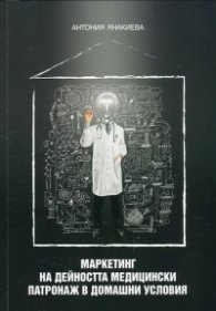 Маркетинг на дейността медицински патронаж в домашни условия