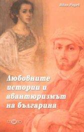 Любовните истории и авантюризмът на българина