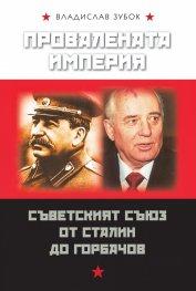 Провалената империя: Съветският съюз от Сталин до Горбачов