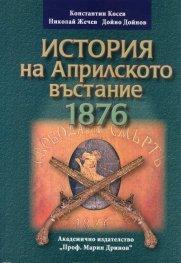 История на Априлското въстание 1876