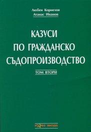 Казуси по гражданско съдопроизводство Т.2