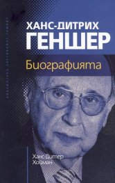 Ханс-Дитрих Геншер. Биографията