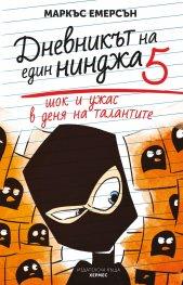 Шок и ужас в деня на талантите - Кн.5 (Дневникът на един нинджа)