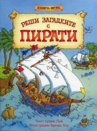 Реши загадките с пирати. Книга-игра