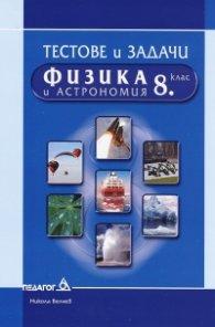 Тестове и задачи по физика и астрономия 8 клас