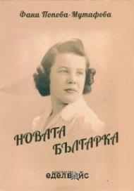 Новата българка
