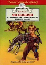 Ян Бибиян: Невероятните приключения на едно хлапе