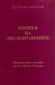 Епопея на (не)забравените: Историческа хроника на бележити българи