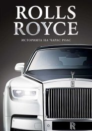 Rolls-Royce. Историята на Чарлс Ролс
