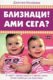 Близнаци! Ами сега?