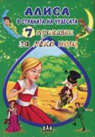 7 приказки за лека нощ: Алиса в страната на чудесата