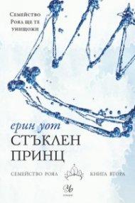 """Стъклен принц Кн.2 от """"Семейство Роял"""""""