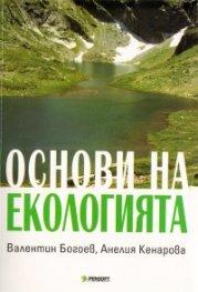Основи на екологията