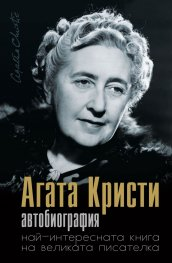 Агата Кристи. Автобиография - най-интересната книга на великата писателка