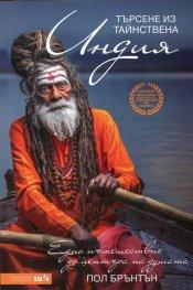 Търсене из тайнствена Индия. Едно пътешествие до центъра на душата