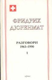 Фридрих Дюренмат: Разговори 1961-1990 Ч.1