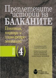 Преплетените истории на Балканите. Понятия, подходи и (само)репрезентации Т.4
