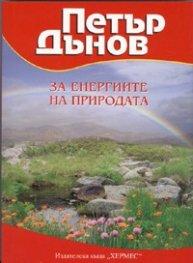 Петър Дънов: За енергиите на природата