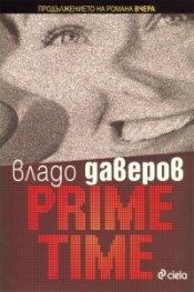 "Prime Time. Продължението на романа ""Вчера"""