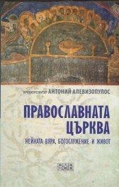 Православната църква: нейната вяра, богослужение и живот