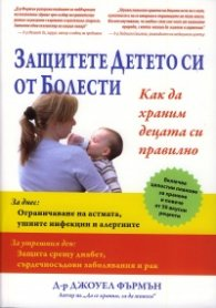 Защитете детето си от болести. Как да храним децата правилно