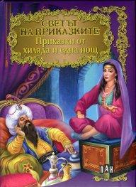 Приказки от хиляда и една нощ/ Светът на приказките