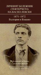 Личният бележник (Тефтерчето) на Васил Левски:1871-1872 България и Влашко