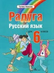 Радуга. Русский язык для 6 класса